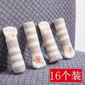 桌角套 桌腿桌腳保護套雙層針織耐磨靜音椅子腳套凳子腳套實木地板保護墊 酷斯特數位3c