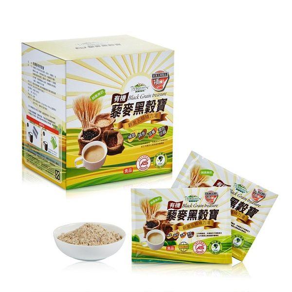 普羅拜爾 有機藜麥黑穀寶隨身包 30gx10包/盒