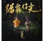 草屯囝仔 貓霧仔光 CD 免運 (購潮8)