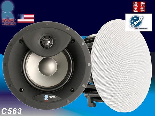 盛昱音響~美國 Revel C563 無框崁入喇叭一組 (可當主聲道使用) 高頻三段調整功能