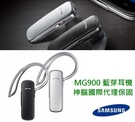 【免運費】三星 MG900 原廠藍牙耳機,一對二雙待機、音樂、多點連線【神腦國際盒裝公司貨】