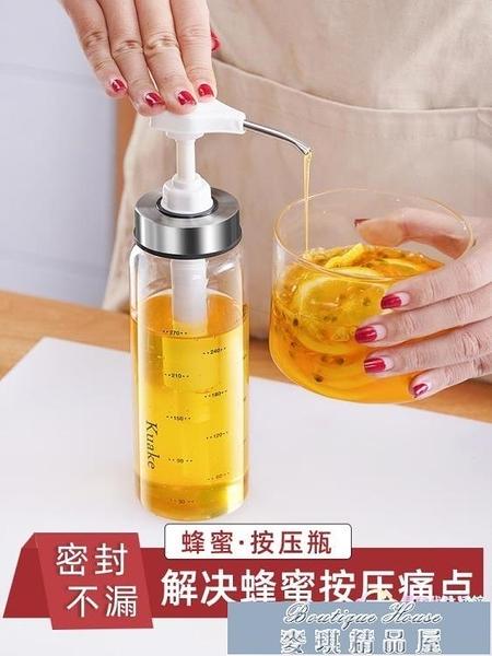 收納罐 蜂蜜瓶擠壓分裝瓶家用密封玻璃罐玻璃瓶擠醬瓶按壓式裝蜂蜜的瓶子YYJ 麥琪精品屋