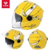 YOHE永恒兒童雙鏡片頭盔電動摩托車半盔小孩夏季透氣寶寶安全帽☌zakka