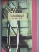【書寶二手書T9/翻譯小說_HTL】失落的彈珠玩具_村上 春樹