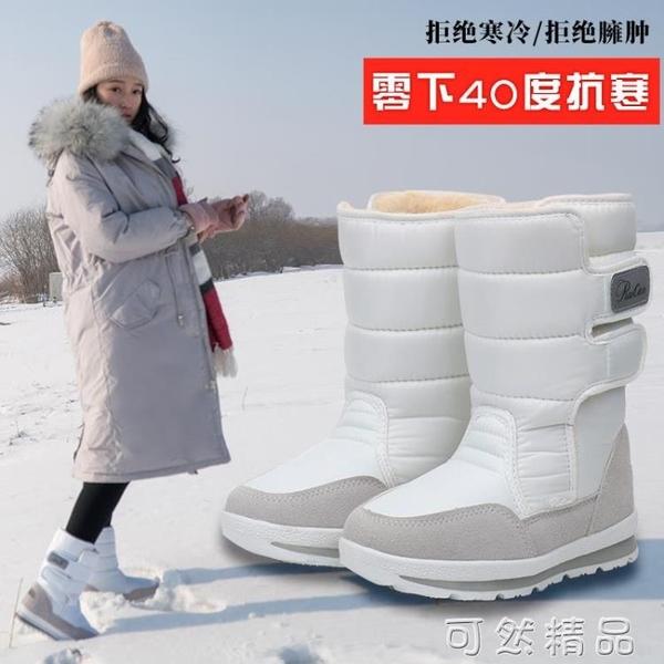 冬季新款東北雪地靴女防水防滑棉鞋中筒加絨加厚平底短靴 聖誕節全館免運