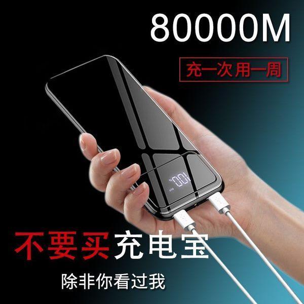 80000M行動電源大容量便攜正品20000毫安移動電源oppo華為蘋果小