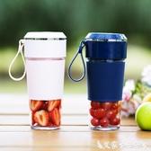 榨汁機科普西便攜式榨汁機學生家用水果小型充電迷你榨汁杯電動炸果汁機生活館 熱賣單品