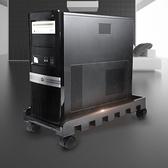 主機托架 DIY臺式電腦主機架子工作室托架機箱托底座置物收納散熱移動簡易【快速出貨八折搶購】