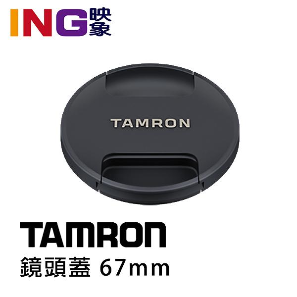TAMRON 67mm LENS CAP 原廠 鏡頭蓋 67 cap