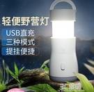 駱駝戶外野營燈多功能露營燈充電式露營野營帳篷燈旅行室內照明燈 3C優購