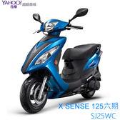 KYMCO  X SENSE 125 (SJ25WC) 六期環保 2018全新車 可申請退貨物稅4000汰舊換新