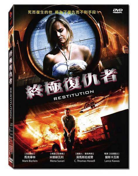 終極復仇者 DVD (音樂影片購)