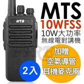 【加贈空導耳機】MTS 10WFSS 10W大功率 2入組 無線電對講機 超大音量 耐摔 耐撞 生活防水 免執照