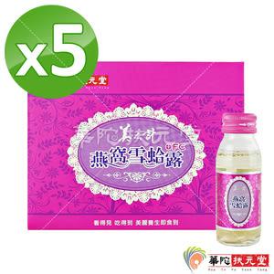 【華陀扶元堂】燕窩雪蛤露5盒(6瓶/盒)