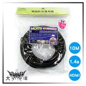 ◤大洋國際電子◢ Cable E-14HDMI10 HDMI 乙太網路電腦影音專用線10M 1.4a版 HDMI 4K 2K 1080P