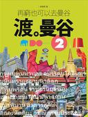 (二手書)渡‧曼谷(2):再窮也要去曼谷