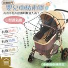 嬰兒車防雨罩 拉鏈U型開口 推車傘車通用款 防風防雨保暖【YX159】《約翰家庭百貨
