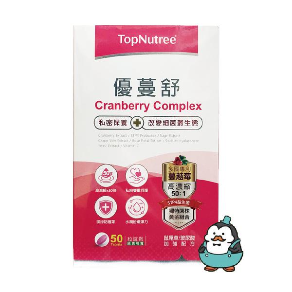 新悠雀優蔓舒錠50粒 : 蔓越莓 益生菌 玻尿酸 維生素C 純素 TopNutree Smart Memo DHA