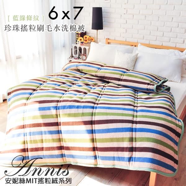 Annis【獨家保暖特厚珍珠搖粒絨刷毛水洗被-藍綠條紋】台灣製/可機洗/絨毛棉被暖被毯被墊被