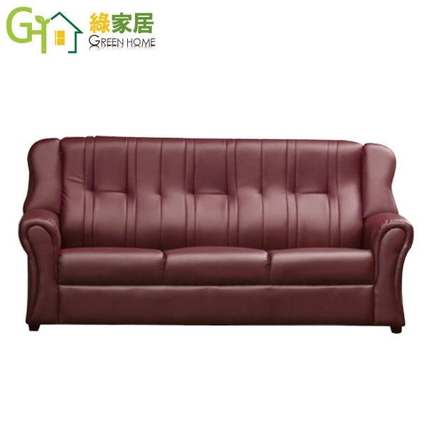 【綠家居】奧蘿拉 時尚三人座皮革沙發 (兩色可選)