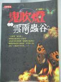【書寶二手書T2/一般小說_LEJ】鬼吹燈之三-雲南蟲谷_天下霸唱