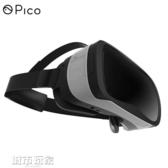 VR眼鏡 Pico1S vr眼鏡一體機智慧3d游戲機頭戴式虛擬現實愛奇藝手機專用 mks聖誕節