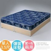 Homelike 玫瑰緹花2.6硬式彈簧床墊-單人3.5尺