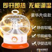鳥籠取明暖器鳥籠取暖器小型家用烤火爐節能臺式小太陽烤火器電烤爐速熱電暖器多莉旗艦店YYS