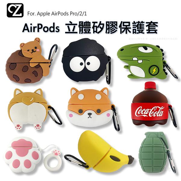 AirPods Pro 2 1 立體造型 矽膠保護套 部分含掛勾 防塵套 防摔套 藍芽耳機盒保護套 保護套 思考家