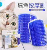 貓咪蹭癢器墻角蹭毛器貓用貓咪按摩器貓抓板撓癢器蹭臉貓玩具用品  凱斯盾數位3C
