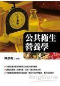 公共衛生營養學