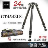 送迷彩腳架袋+15合1工具組 Gitzo GT4543LS 大三叉 系列 碳纖維系統三腳架 總代理正成公司貨