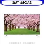SANLUX台灣三洋【SMT-65GA3】65吋4K聯網電視
