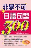 非學不可日語句型300(附1MP3)
