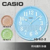 CASIO手錶專賣店 CASIO 卡西歐 掛鐘專賣店 IQ-62-2DF 時尚 圓形掛鐘 粉藍