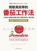 間歇高效率的番茄工作法:25分鐘,打造成功的最小單位,幫你杜絕分心、提升拚勁【風..