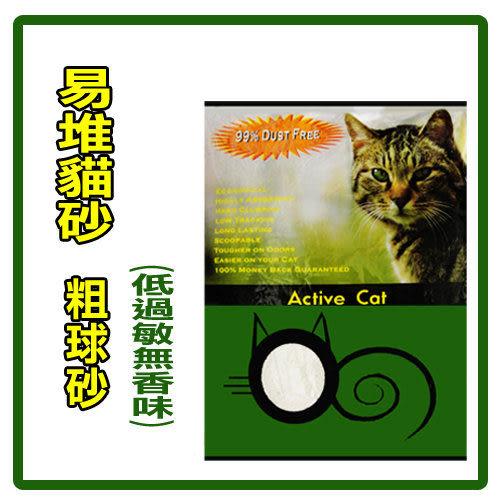 【力奇】易堆貓砂-粗球砂-低過敏無香味-10L*3包-390元【免運費】(G002H03-1)