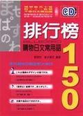 (二手書)排行榜購物日文常用語150