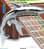 民謠吉他變調夾電木吉他通用金屬夾capo變音夾壓弦個性鯊魚調音器 創時代