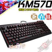 [ PC PARTY ] 芝奇 G.SKILL RIPJAWS KM570 MX 青軸 茶軸 紅軸 機械式鍵盤