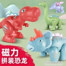 恐龍玩具男孩磁力拼裝霸王龍仿真動物益智兒童禮物3-5歲寶寶積木【名購新品】