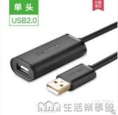 綠聯USB信號放大延長線usb公對母連接線USB2.0數據線電腦usb高速延長線加長usb連接線 生活樂事館