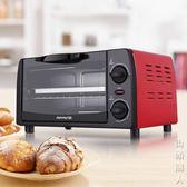 烤箱多功能家用烘焙迷你小10L 220vNMS街頭潮人