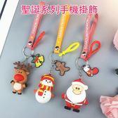 可愛創意 聖誕掛飾 聖誕老人雪人吊飾 手機掛繩 掛件 掛飾 鑰匙扣 居家商店裝飾飾品 交換禮物