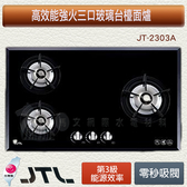 『喜特麗』瓦斯爐檯面爐JT 2303A 高效能三口玻璃檯面爐桶裝瓦斯液化