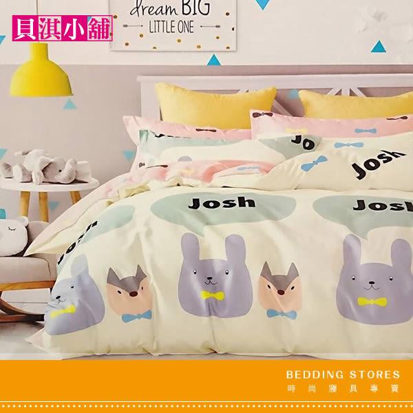 【貝淇小舖】超細纖維/ 童夢東園(雙人床包+2枕套)共三件組