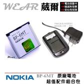 ((葳爾Wear)) BP-6MT 原廠電池 配件包 ~ 附正品保證卡,發票證明 E51 / N81 / N81 8GB / N82 / 6720 / 6720C