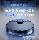 掃地機器人 美的掃地機器人家用全自動智慧吸塵器掃地拖地一體機三合一擦地M7 MKS阿薩布魯