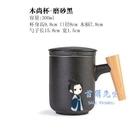 濾茶杯 木柄杯創意茶水分離馬克杯帶茶隔茶漏辦公杯濾茶杯陶瓷杯定製logo