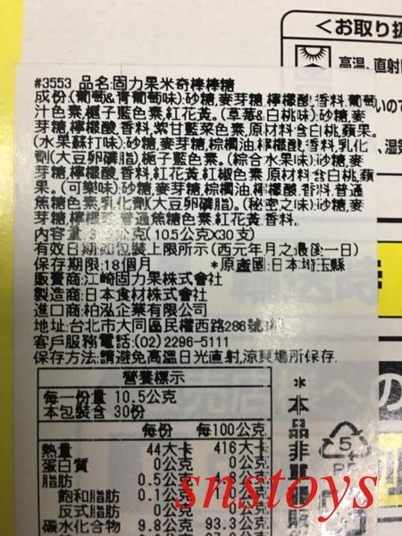 sns 古早味 進口食品 棒棒糖 可愛棒棒糖 固力果米奇棒棒糖 米奇棒棒糖 300公克(10.5公克x30支/盒)